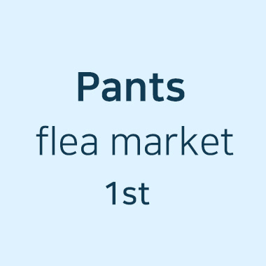 pants flea market 1차